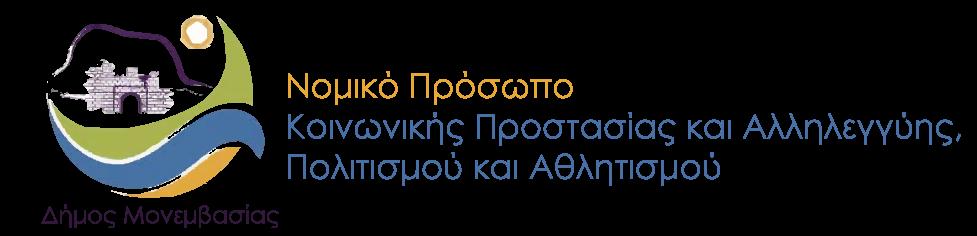 Νομικό Πρόσωπο Κοινωνικής Προστασίας και Αλληλεγγύης, Πολιτισμού και Αθλητισμού