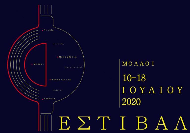 Πανελλήνιο Φεστιβάλ Ερασιτεχνικού Θεάτρου Δήμου Μονεμβασίας 2020