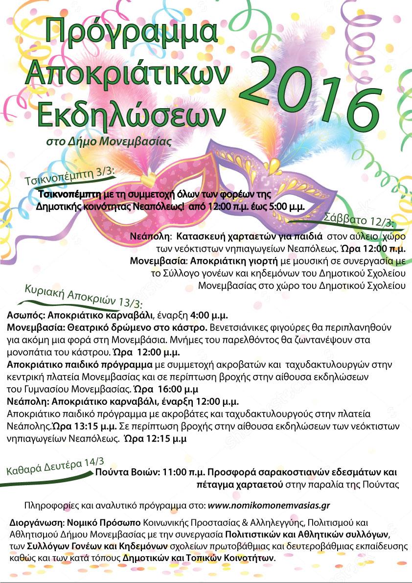 Πρόγραμμα Αποκριάτικων Εκδηλώσεων 2016