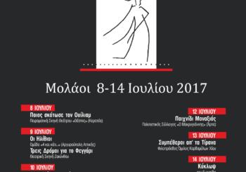 1ο Πανελλήνιο Φεστιβάλ Ερασιτεχνικού Θεάτρου Δήμου Μονεμβασίας –  ΑΝΑΚΟΙΝΩΣΗ ΑΠΟΤΕΛΕΣΜΑΤΩΝ