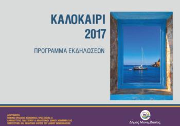 Πρόγραμμα καλοκαιρινών εκδηλώσεων 2017