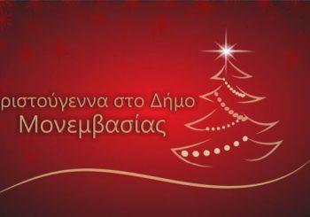 Χριστουγεννιάτικες εκδηλώσεις 2017 Δήμου Μονεμβασίας