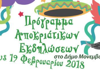 Αποκριάτικες εκδηλώσεις 2018 στο Δήμο Μονεμβασίας