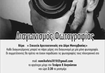 """Διαγωνισμός Φωτογραφίας 2018 με θέμα """"Στοιχεία Αρχιτεκτονικής στο Δήμο Μονεμβασίας"""""""